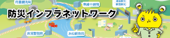 日本海電業株式会社 / 防災行政無線システム 情報ネットワーク ダム管理 セキュリティ 非常用インフラ・専用線